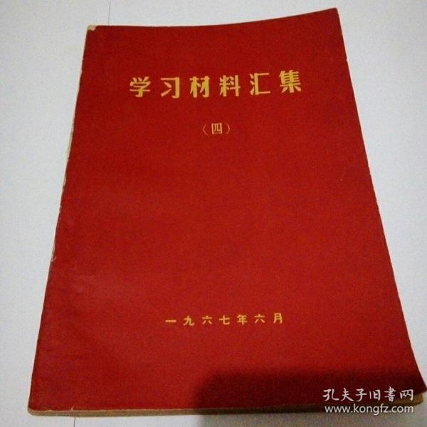 学习材料汇集(四)