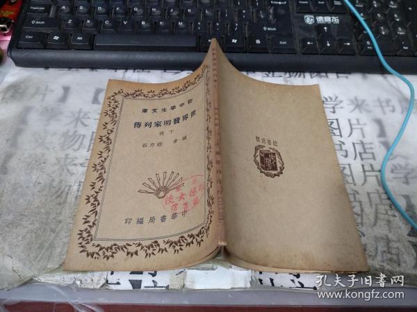 民国旧书   世界发明家列传 下册    初中学生文库             7A