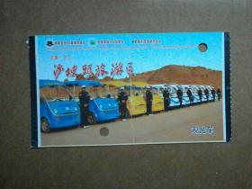 沙坡头旅游景区项目票——观光车(沙关一驼场)