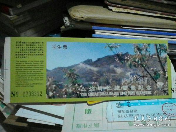 八达岭长城游览纪念(学生票)