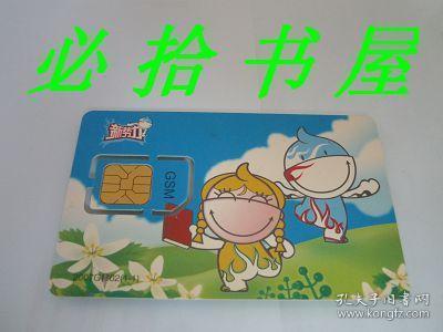中国联通 新势力GSM 卡