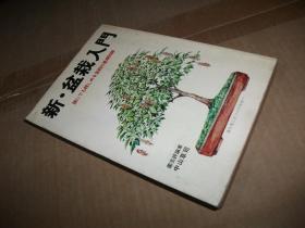 新 盆栽入门(昭和51年5月出版)