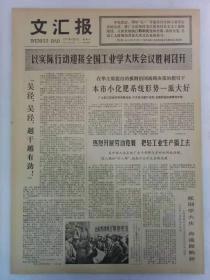 《文汇报》第10755号1977年4月6日老报纸
