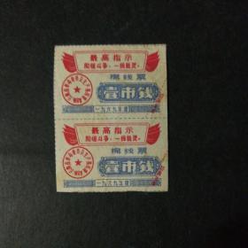 1969年云南省线票双联