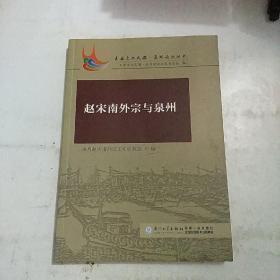 赵宋南外宗与泉州