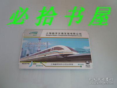 上海磁浮列车 车票【龙阳路——浦东机场 】