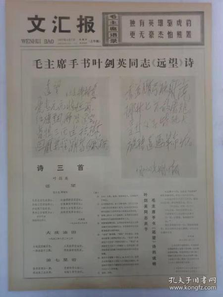 《文汇报》第10756号《上午版》1977年4月7日老报纸