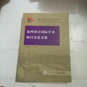 泉州南音国际学术研讨会论文集/东亚文化之都·泉州论坛丛书