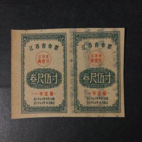 1961年9月至1962年8月江苏省布票3尺5寸双联