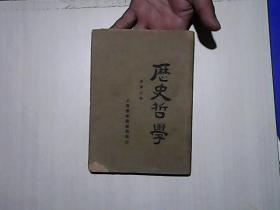 历史哲学(第二版)【编号:G 3】