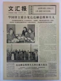 《文汇报》第10758号1977年4月9日老报纸