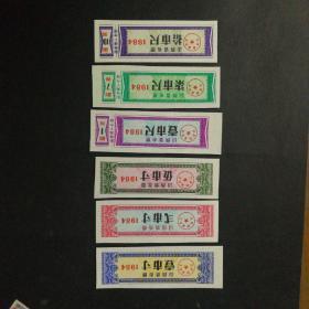 1984年山西省布票一套