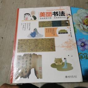 美丽书法:走进美丽中国·欣赏美丽书法