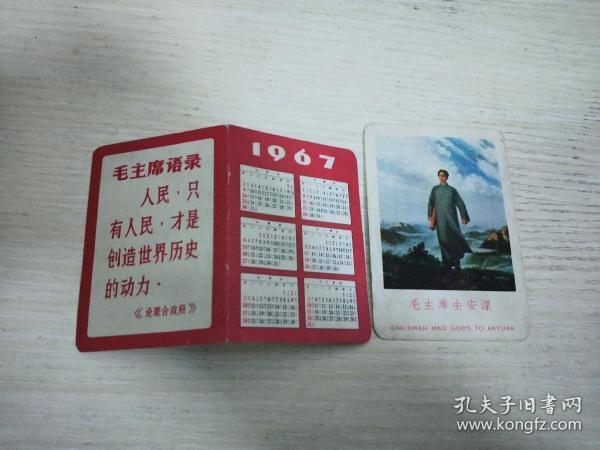 1969年毛主席去安源年历片加1967年语录年历片  两张合售