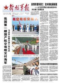 【原版生日报】解放军报 2019年12月18日 我国第一艘国产航空母舰交付海军