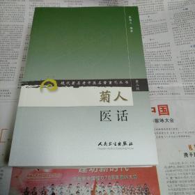 现代著名老中医名著重刊丛书(第二辑)·菊人医话