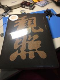 """观照——栖居的哲学(2019年中国""""最美的书"""",马未都作序推荐,带你走进中国家具的哲学世界)"""