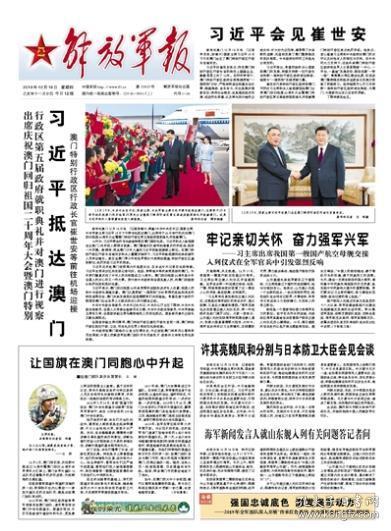 【原版生日报】解放军报 2019年12月19日
