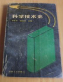 科学技术史【仅发行3500册】