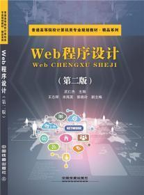 正版特价 |  Web程序设计(第二版) 武仁杰 著 9787113207373