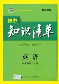 正版特价 |  (2014)初中知识清单·英语·初中必备工具书 曲一
