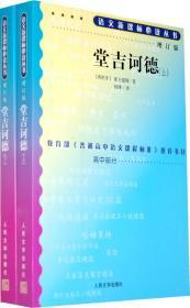正版特价 |  堂吉诃德(上下)(增订版)语文新课标必读丛书/高