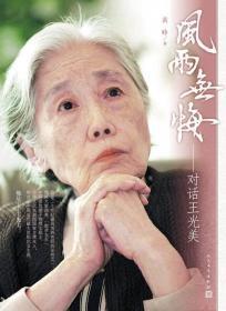 正版特价 |  风雨无悔:对话王光美 黄峥 9787020106141 人民文学
