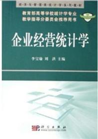 正版特价 |  企业经营统计学 李宝瑜 刘洪 编 9787030176486 科学