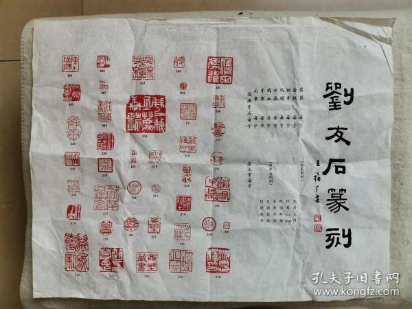 民国 名家(刘友石)篆刻 润格