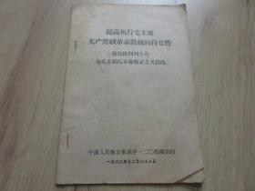 罕见大文革时期32开本《提高执行毛主席无产阶级革命路线的自觉性》1968年一版一印-尊D-4