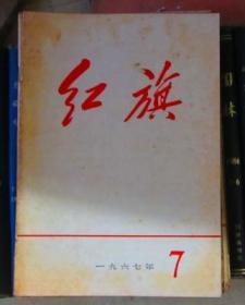 红旗(1967年第7期)