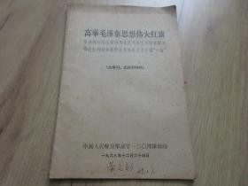 """罕见大文革时期32开本《高举毛泽东思想伟大红旗  彻底批判黑""""六论""""》1968年一版一印-尊D-4"""