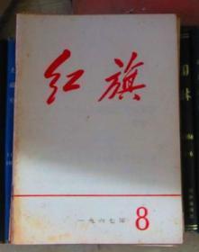红旗(1967年第8期)有破损