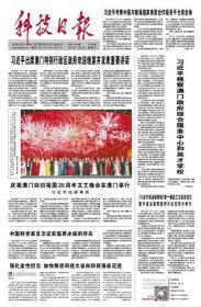 【原版生日报】科技日报 2019年12月20日