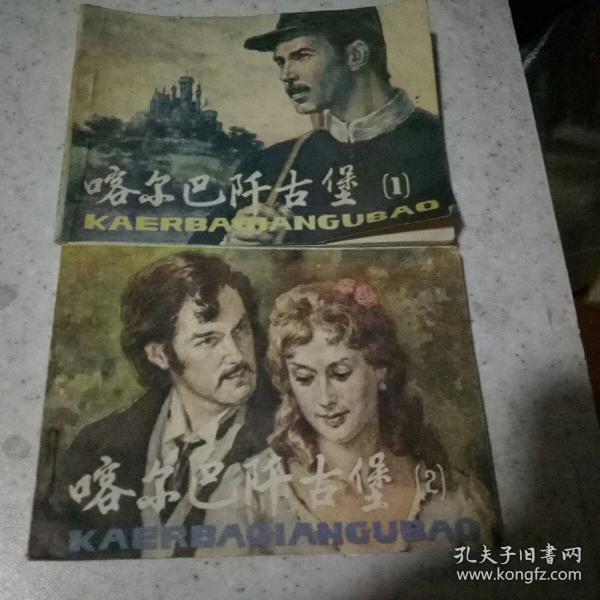 喀尔巴阡古堡(1)(2)