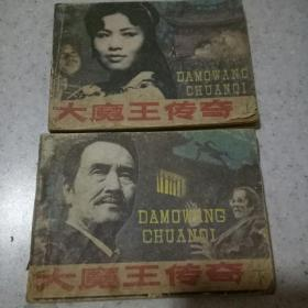 大魔王传奇(上下)