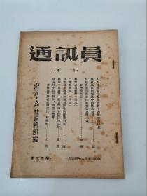 通讯员1954年第五二期