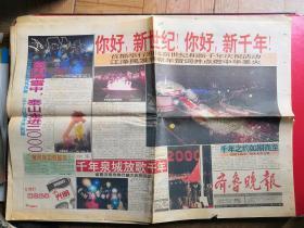 齐鲁晚报2000年1月1日