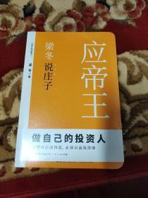 梁冬说庄子·应帝王(做自己的投资人)