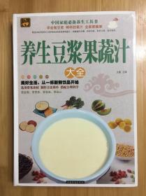 养生豆浆果蔬汁大全(超值全彩白金版)