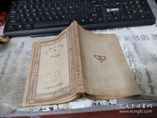 民国旧书:韩愈文(新中学文库)            7A