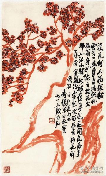 齐白石-朱沙梅。纸本大小44.59*74.27厘米。宣纸原色微喷印制