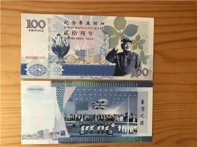 2017香港回归20周年测试钞邓小平