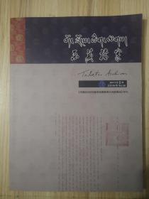 西藏档案 2019年第1期