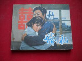 《婚礼》刘晓庆主演,60开电影,中国电影1980.3一版一印9品,1467号,电影连环画