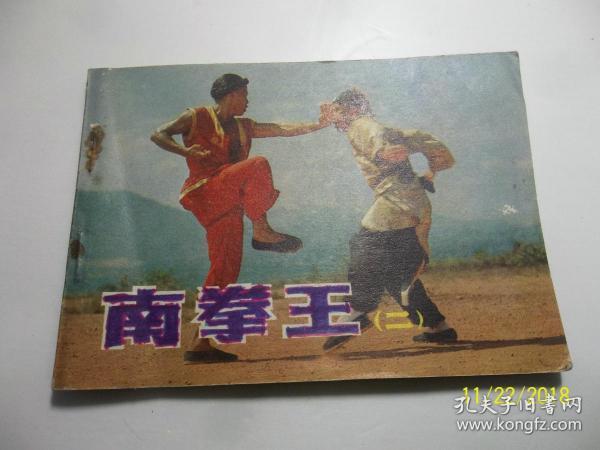 南拳王(二)
