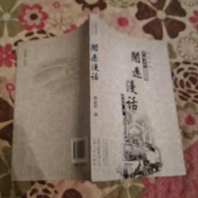 2011开远文库文史类:开远漫话(85品大32开2012年1版1印212页)46583