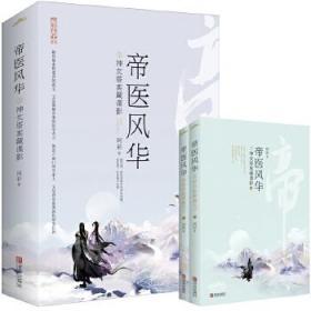 帝医风华2神女塔案藏谍影(上下)