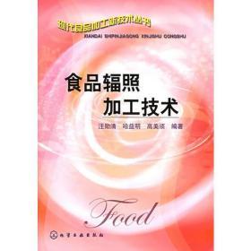 食品辐照加工技术——食品加工新技术丛书