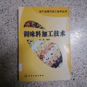 农产品现代加工技术丛书——调味料加工技术